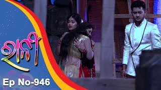 Ranee   Full Ep 946   22nd June 2018   Odia Serial TarangTV
