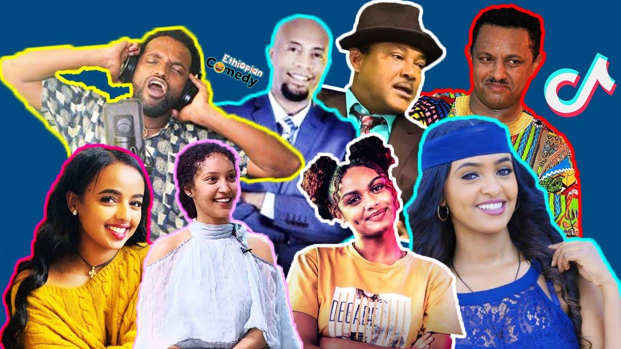 Tik Tok - Ethiopian Funny Videos Part 21 | አዝናኝ ቪድዮዎች ስብስብ | Ethiopian Comedy