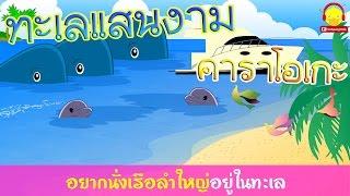 เพลงโอ้ทะเลแสนงามงด มีเนื้อเพลง ♫ The sea song lyrics ♫ เพลงเด็๋กอนุบาลคาราโอเกะ indysong kids