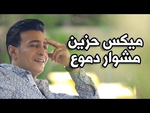 ميكس حزين جديد لـ سمسم شهاب بـعنوان مشوار دموع