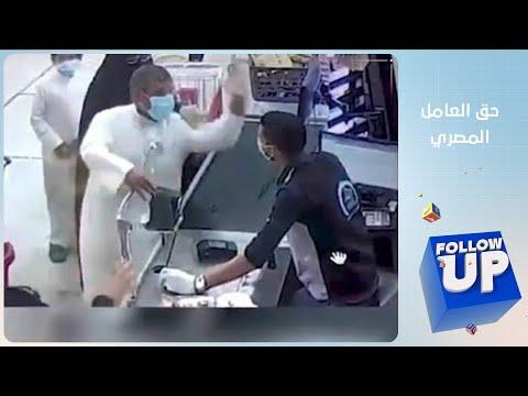 كويتي يعتدي على عامل مصري بجمعية استهلاكية وهذه ردة فعل الكويتيين  - 17:58-2020 / 7 / 28