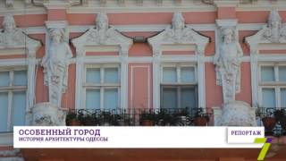 видео История улиц Одессы