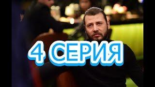 ВОССОЕДИНЕНИЕ описание 4 серии турецкого сериала на русском языке, дата выхода
