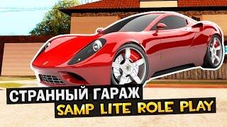 Странный гараж! - SAMP