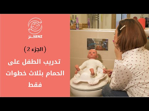 تعليم الطفل الحمام الجزء الثاني | الخطوات العملية لتدريب الطفل على الحمام