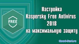 Настройка на максимальную защиту Kaspersky Free Antivirus 2018