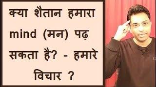 क्या शैतान हमारा mind (मन) पढ़ सकता है? Can Satan read our minds? Joseph Paul Hindi Gospel