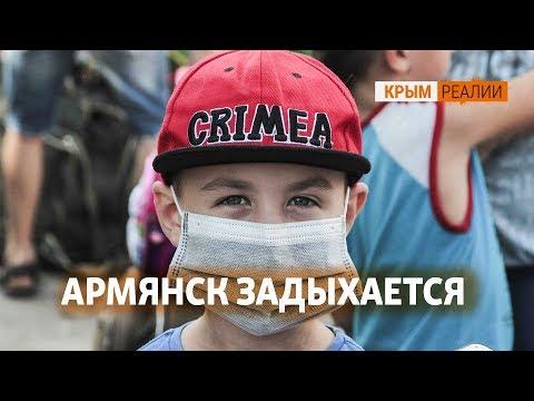 Почему задыхается Армянск? | Крым.Реалии ТВ