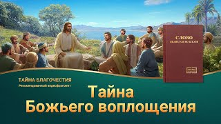 Христианский фильм «Тайна благочестия» Тайна Божьего воплощения (Видеоклип 3/6)