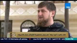 رئيس جمهورية الشيشان: حزنت على إعدام صدام حسين لانه قائد مسلم وإهانة لكل المسلمين