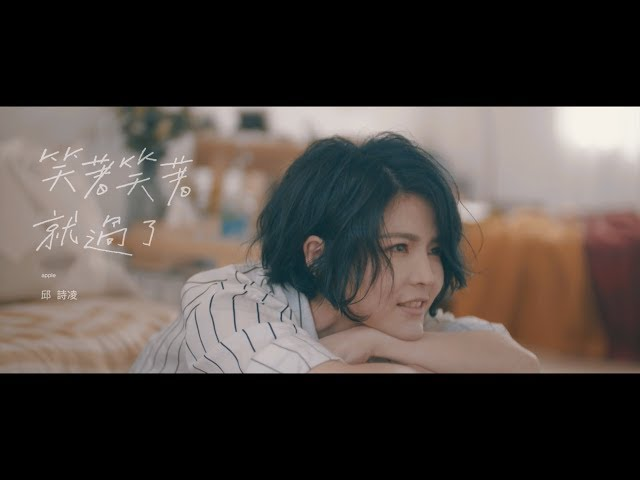 邱詩凌 Apple Kho《笑著笑著就過了 I'm fine》Official MV