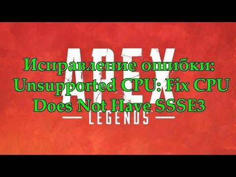 Apex Legends - Исправление оши...