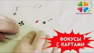 Карточные фокусы для детей-1