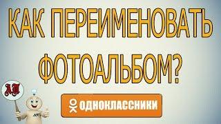 как изменить название фотоальбома в Одноклассниках?