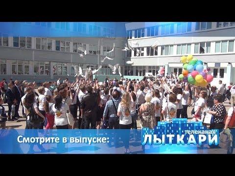 Телевидение г.Лыткарино. Выпуск 02.06.2018