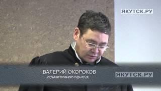 Верховный суд Якутии частично удовлетворил ходатайство Виктора Иванова(, 2015-03-13T08:45:57.000Z)