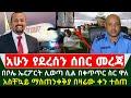 Ethiopia ሰበር መረጃ - በቦሌ ኤርፖርት ሊወጣ ሲል በቁጥጥር ስር ዋለ | አስቸኳይ ማስጠንቀቅያ በዛሬው ቀን ተሰጠ !