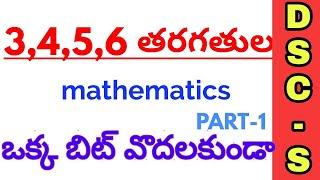 "3,4,5,6mathematics ""notes"" explanation for dsc sgt sa PART-1||"