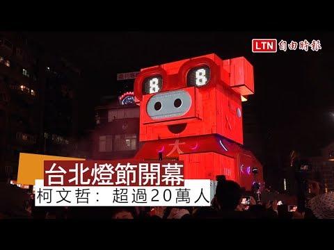 台北燈節開幕 柯文哲:超過20萬人