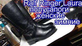 женская обувь ральф рингер каталог