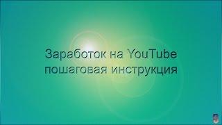 Как создать аккаунт на YouTube: пошаговая инструкция для новичков