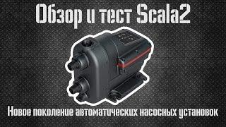 Обзор и тест «Scala2» (Скала2) /Grundfos «Scala 2» Overview and test
