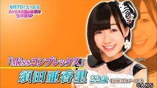 【選抜総選挙×フジテレビ】ピックアップメンバーインタビュー「SKE48 須田亜香里」 / AKB48[公式]
