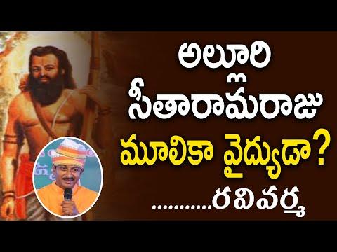 Alluri Sita Rama Raju Herbal And Natural Treatment in Telugu | By Dr Ravi Verma | PMC