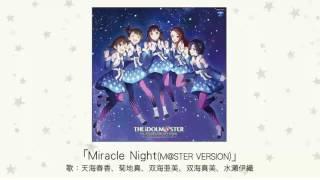 【アイドルマスター】「Miracle Night(M@STER VERSION)」(歌:天海春香、菊地真、双海亜美、双海真美、水瀬伊織)