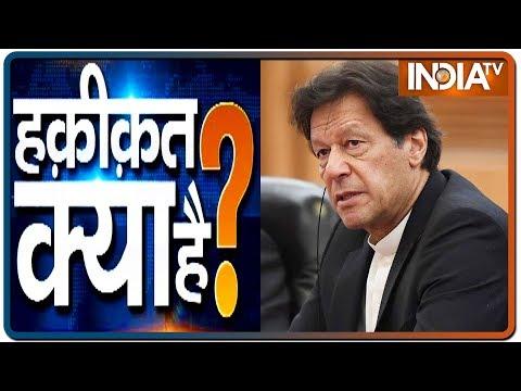 Haqiqat Kya Hai: LoC पर भारतीय सेना की कार्यवाई से बौखलाए Pak ने दी 'परमाणु युद्ध' की धमकी