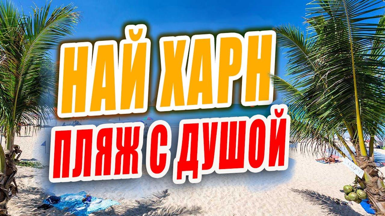 Пляж Най Харн. Один из лучших пляжей Пхукета. - YouTube