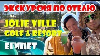 Экскурсия по отелю Jolie Ville Golf & Resort. Шарм эль Шейх, Египет