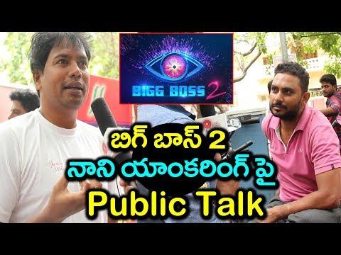 Bigg Boss 2 Genuine Public Talk | Bigg Boss 2 Telugu | Nani #9RosesMedia