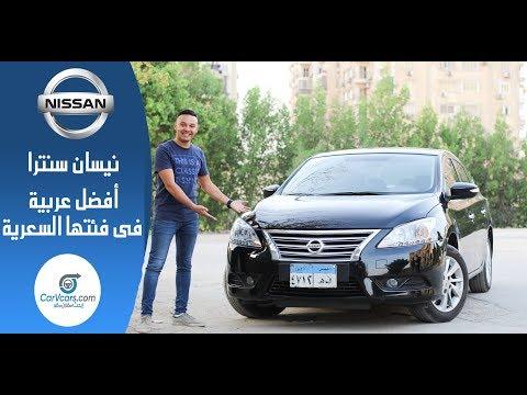 تقييم نيسان سنترا 2019 عيوب ومميزات مع عمرو حافظ - Review Nissan Sentra 2019