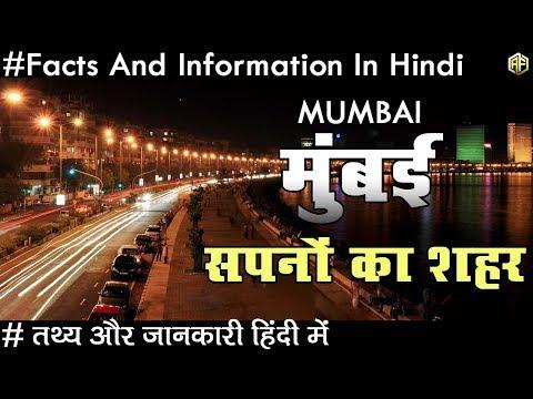 मुंबई सपनो का शहर जाने हैरान कर देने वाले तथ्य Mumbai Facts And Informations In Hindi 2018