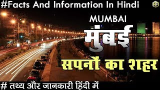 म बई सपन क शहर ज न ह र न कर द न व ल तथ य mumbai facts and informations in hindi 2017