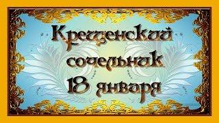 Крещенский Сочельник. 18 января С крещением Господним!