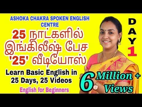 "DAY 1   '25' Days FREE Spoken English Course  Spoken English through Tamil  ""Be Verbs""  English Easy"