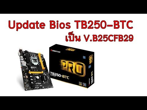 Update Mainboard Biostar Tb250-btc, Flash Bios Biostar