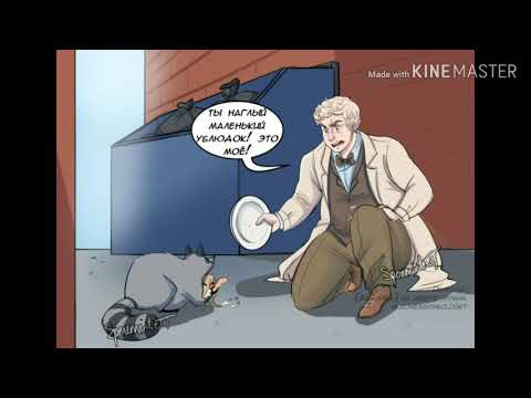 Озвучка комиксов Good Omens/Благие знамения#4