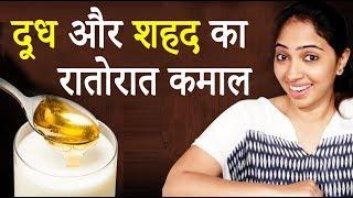 दूध और शहद पीने से क्या होता है ? Milk With Honey Benefits in Hindi | Life Care