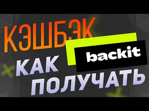 Как покупать с кэшбэком Backit на Алиэкспресс (от EPN) + купоны на 11.11