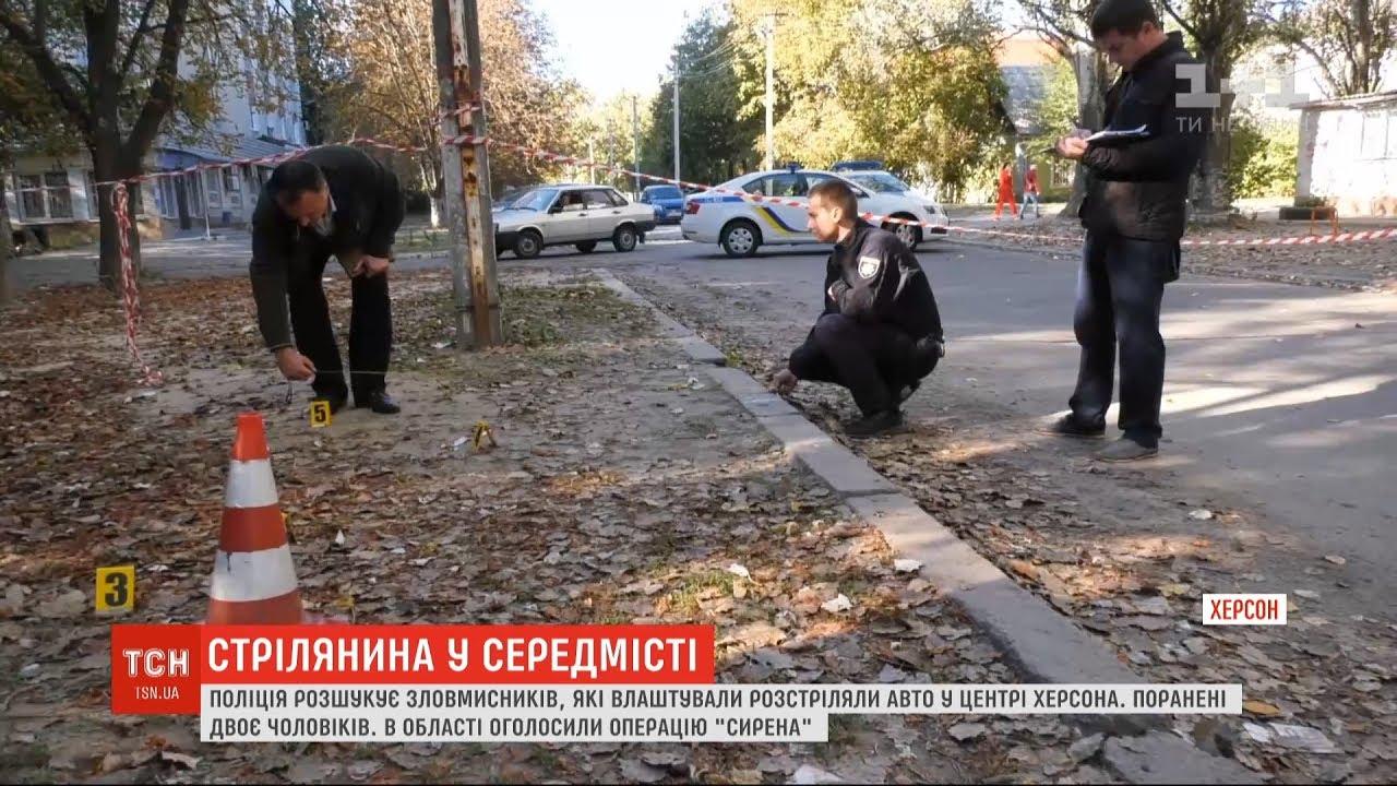 Херсонська поліція розшукує зловмисників, які вчинили стрілянину в центрі міста