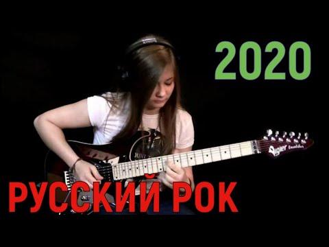 НОВЫЙ РУССКИЙ РОК 2020! Лучшее за январь-март!