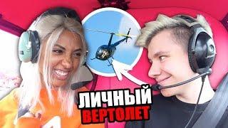 КУПИЛ ВЕРТОЛЁТ МАРИ СЕНН
