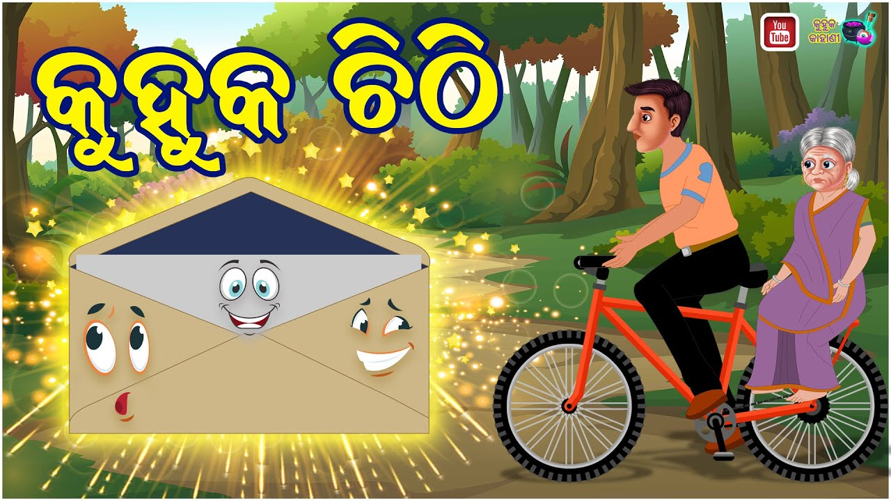 କୁହୁକ ଚିଠି KUHUKA CHITHI MAGICAL LETTER Odia Fairy Tales Odia Moral Stories Odia Story