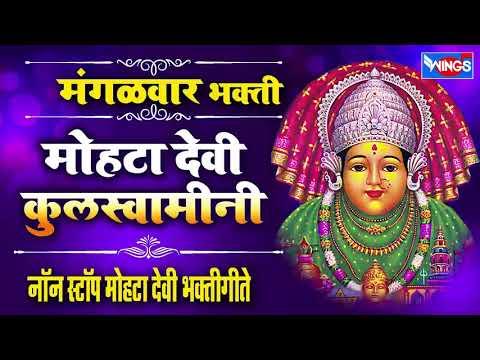 मंगळवार भक्ती: मोहटादेवी कुलस्वामिनी : नॉनस्टॉप मोहटादेवी भक्तिगीते : Nonstop Mohta Devi Bhaktigeet