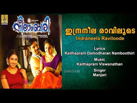 Indraneela Raviloode a song from Neelambari Sung by Manjari