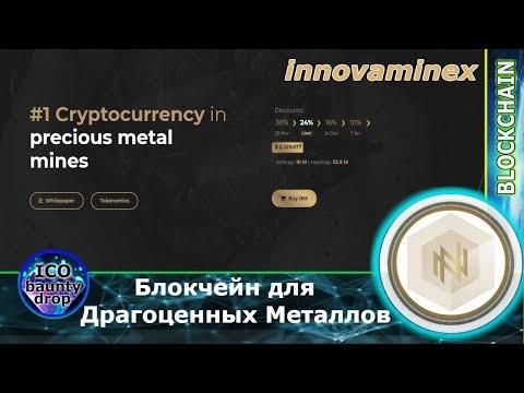 ICO Innovaminex - драгоценные металлы на блокчейн