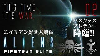 伝説の女海兵降臨 ALIENS: Fireteam Elite【#02】